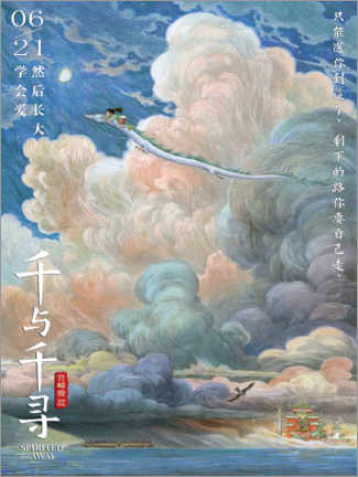 Alumiinitaulu  Spirited Away (chinese) - Entertainment Collection