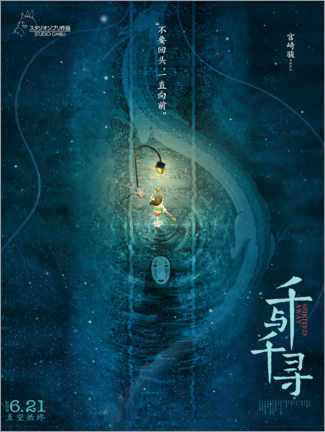 Canvas-taulu  Spirited Away (chinese) - Entertainment Collection