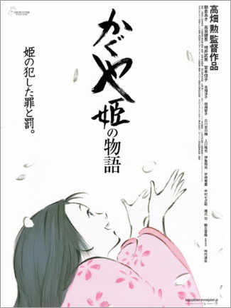 Canvas-taulu  The Tale of the Princess Kaguya (Japanese) - Entertainment Collection