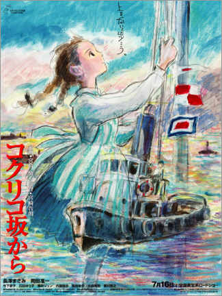 Canvas-taulu  From Up on Poppy Hill (Japanese) - Entertainment Collection