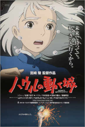 Canvas-taulu  Howl's Moving Castle - Entertainment Collection
